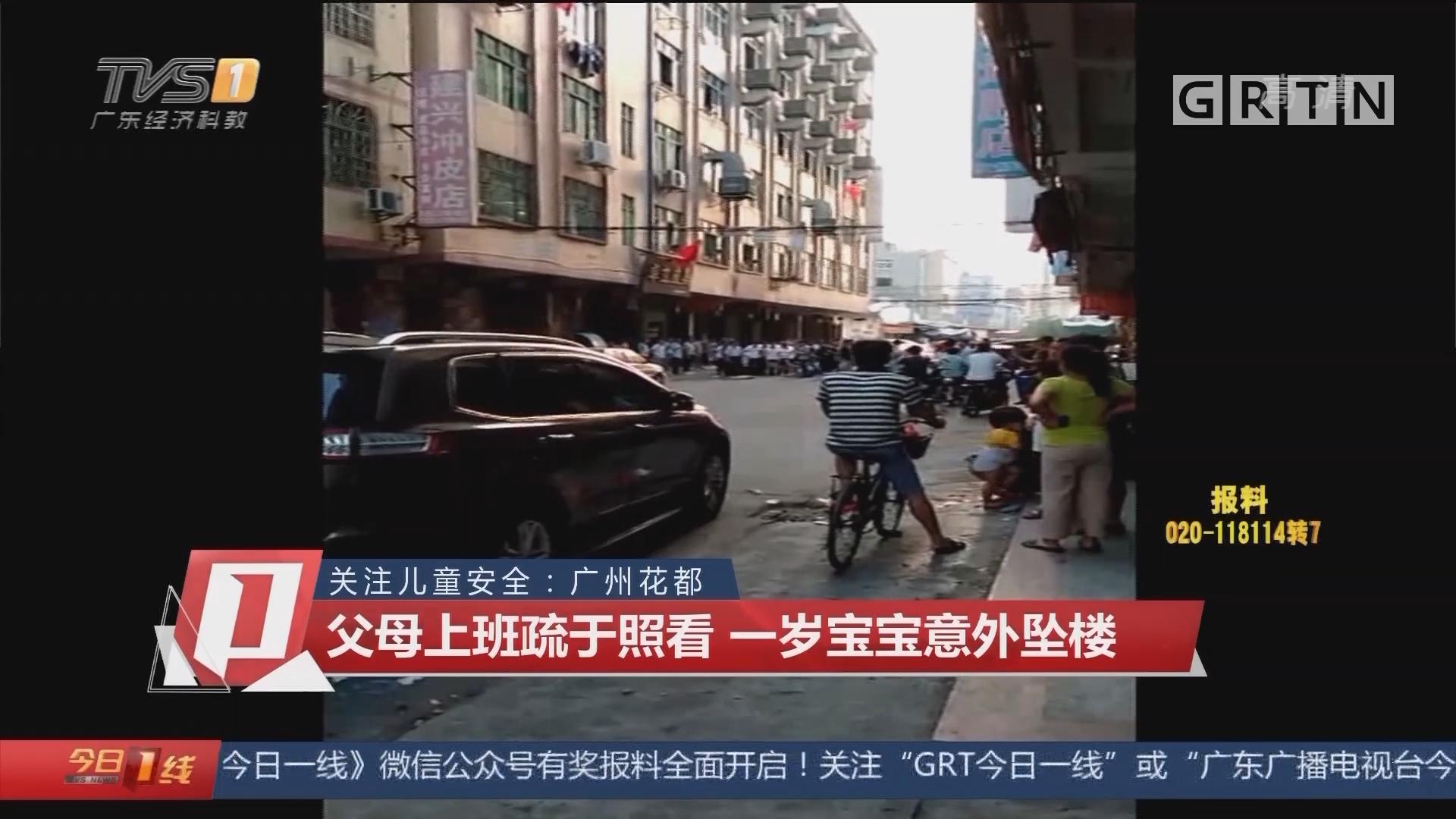 关注儿童安全:广州花都 父母上班疏于照看 一岁宝宝意外坠楼