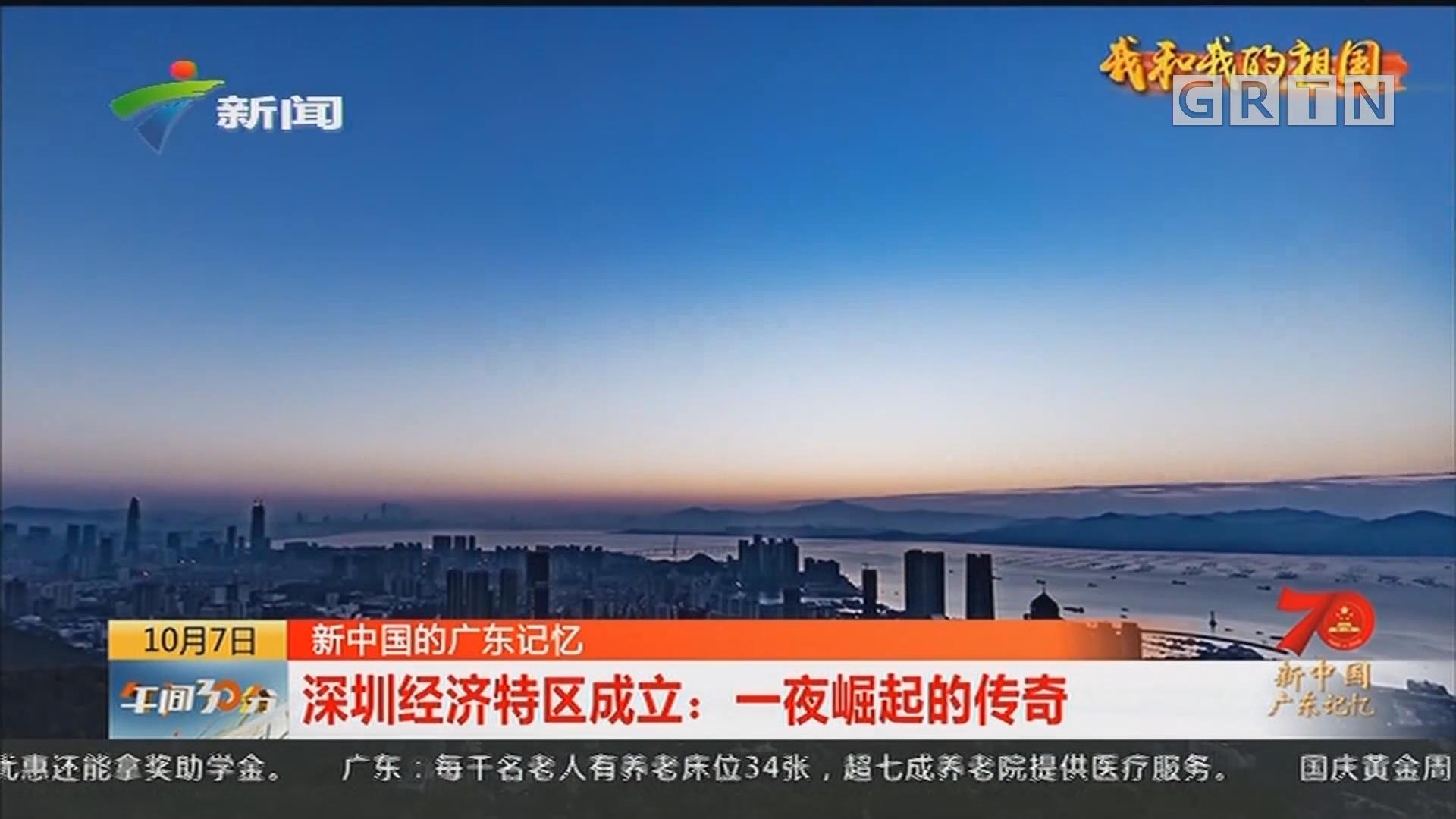 新中国的广东记忆 深圳经济特区成立:一夜崛起的传奇