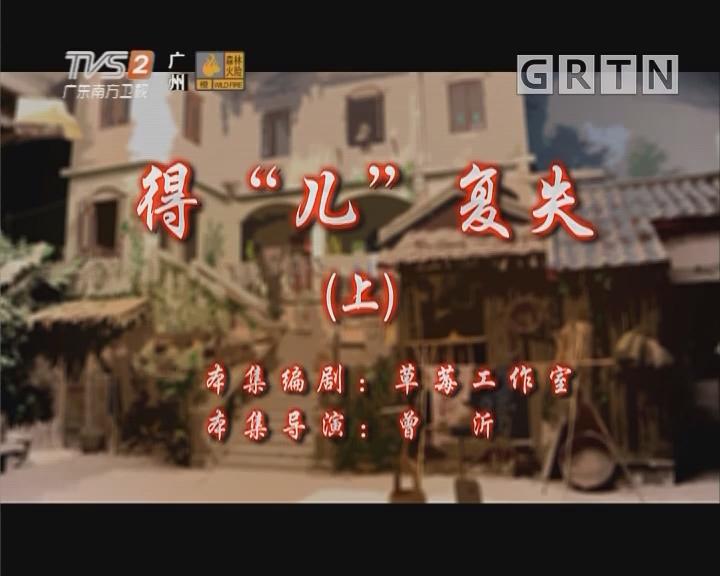 """[2019-10-22]七十二家房客:得""""儿""""复失(上)"""