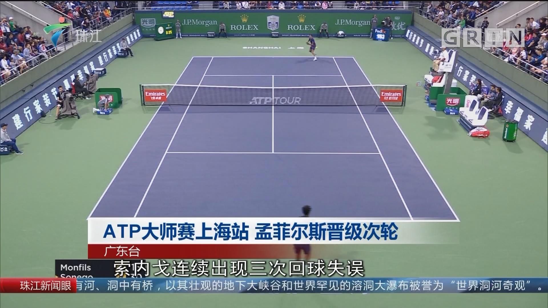 ATP大师赛上海站 孟菲尔斯晋级次轮