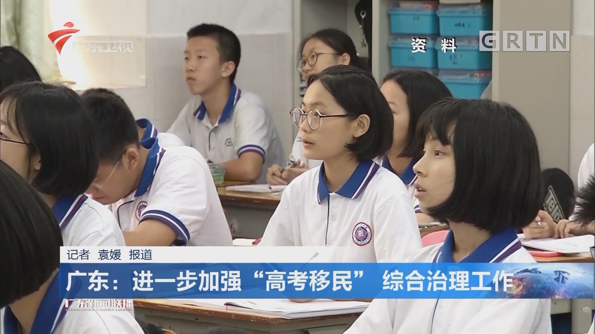 """广东:进一步加强""""高考移民"""" 综合治理工作"""