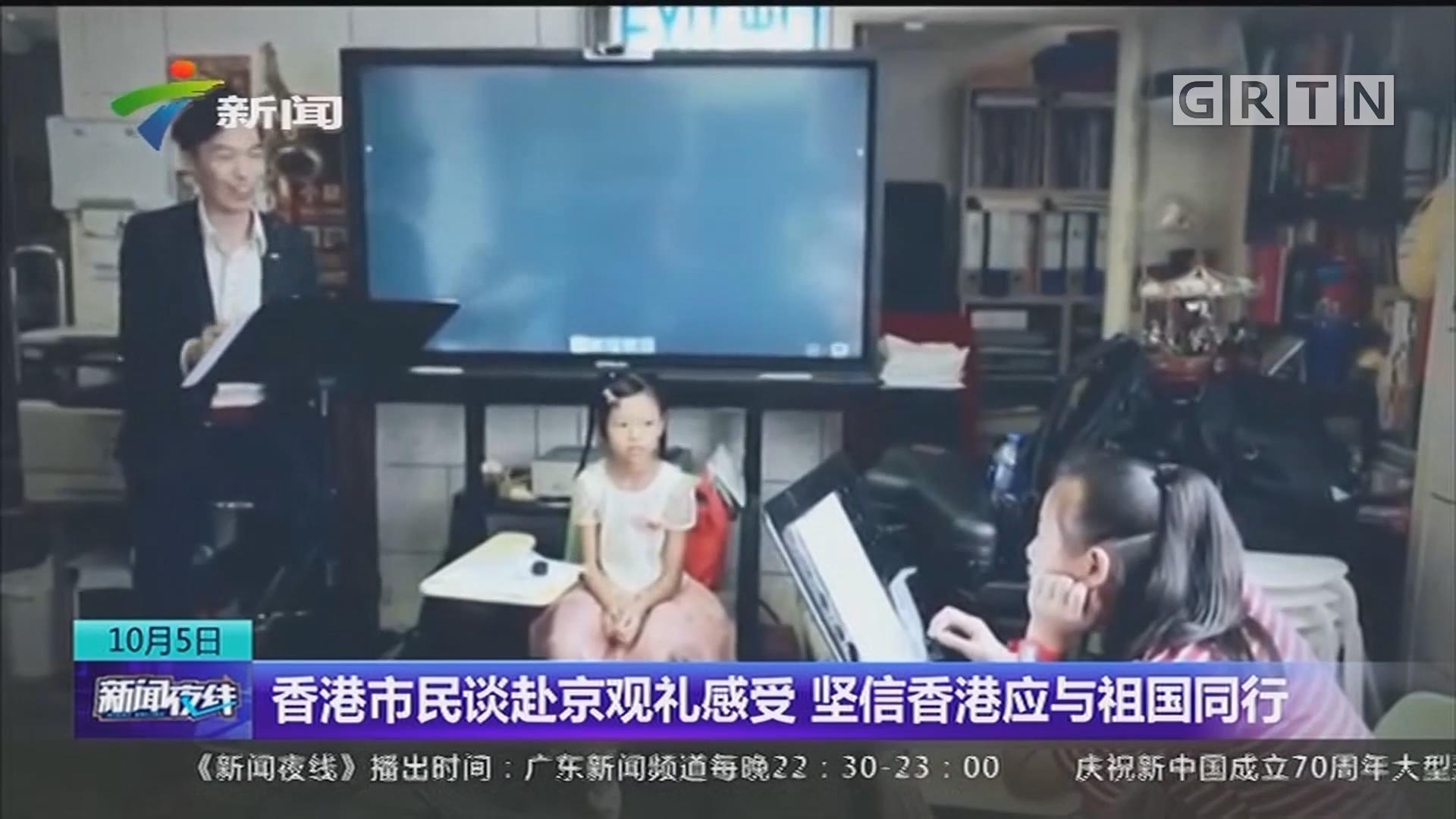 香港市民谈赴京观礼感受 坚信香港应与祖国同行