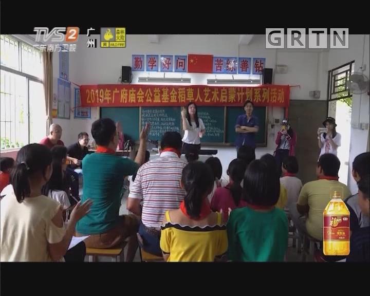 2019广府庙会公益基金稻草人艺术启蒙计划系列活动