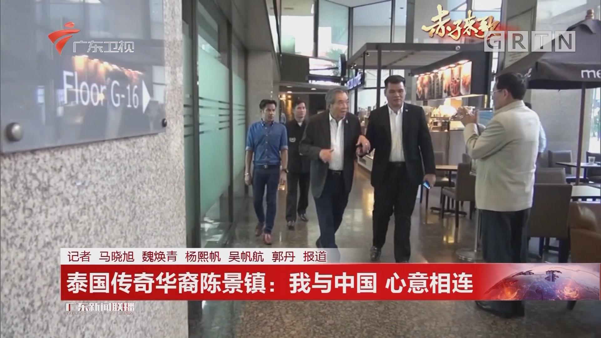 泰国传奇华裔陈景镇:我与中国 心意相连
