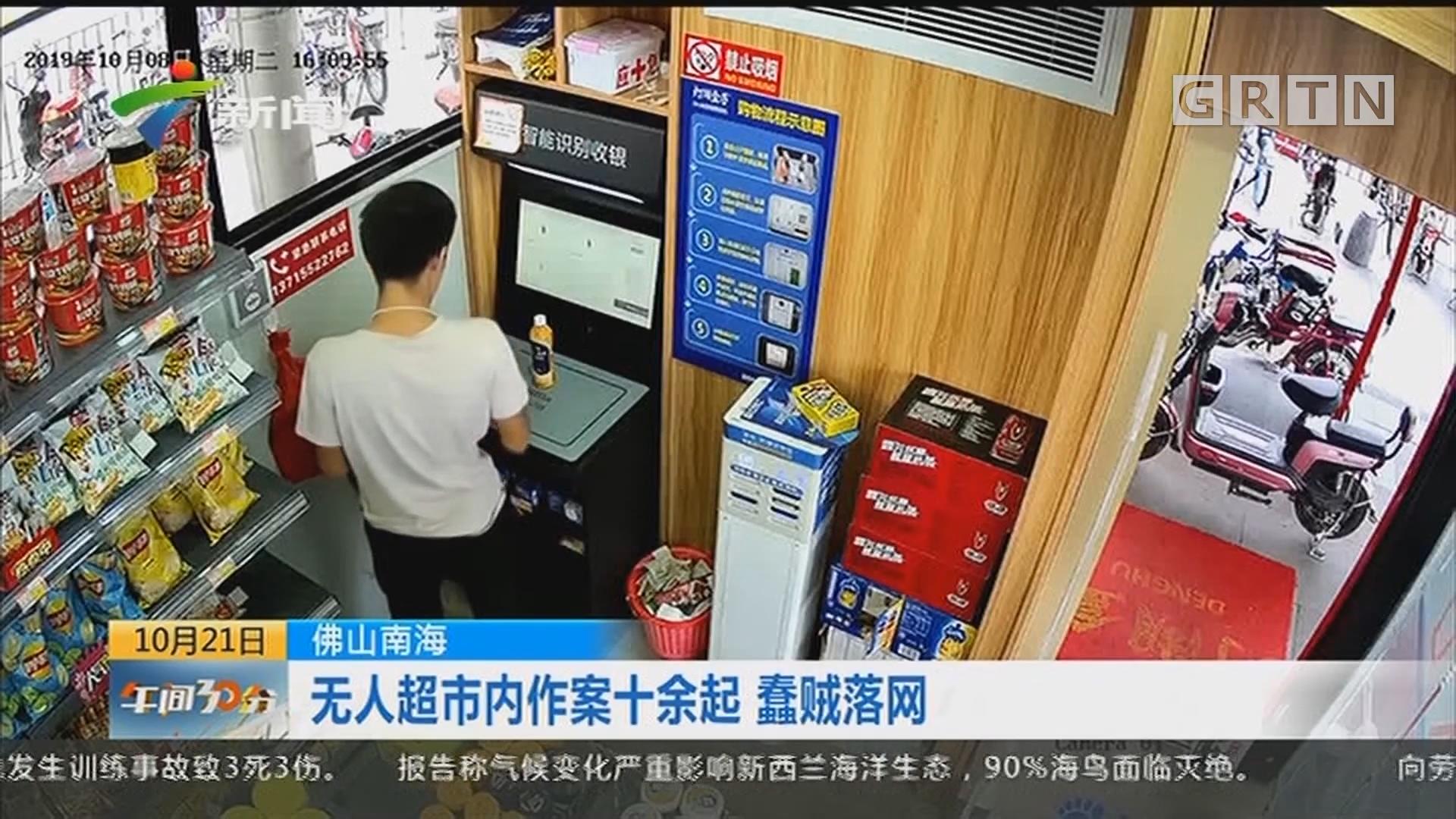 佛山南海:无人超市内作案十余起 蠢贼落网