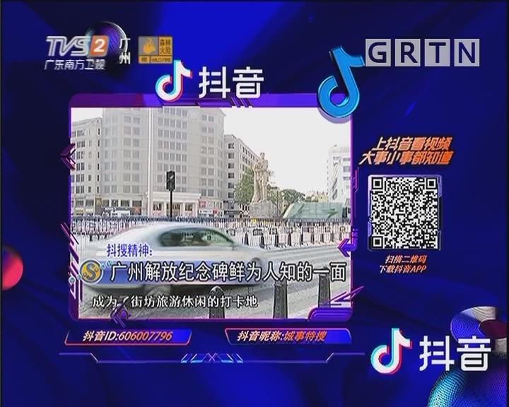 抖搜精神:广州解放纪念碑鲜为人知的一面