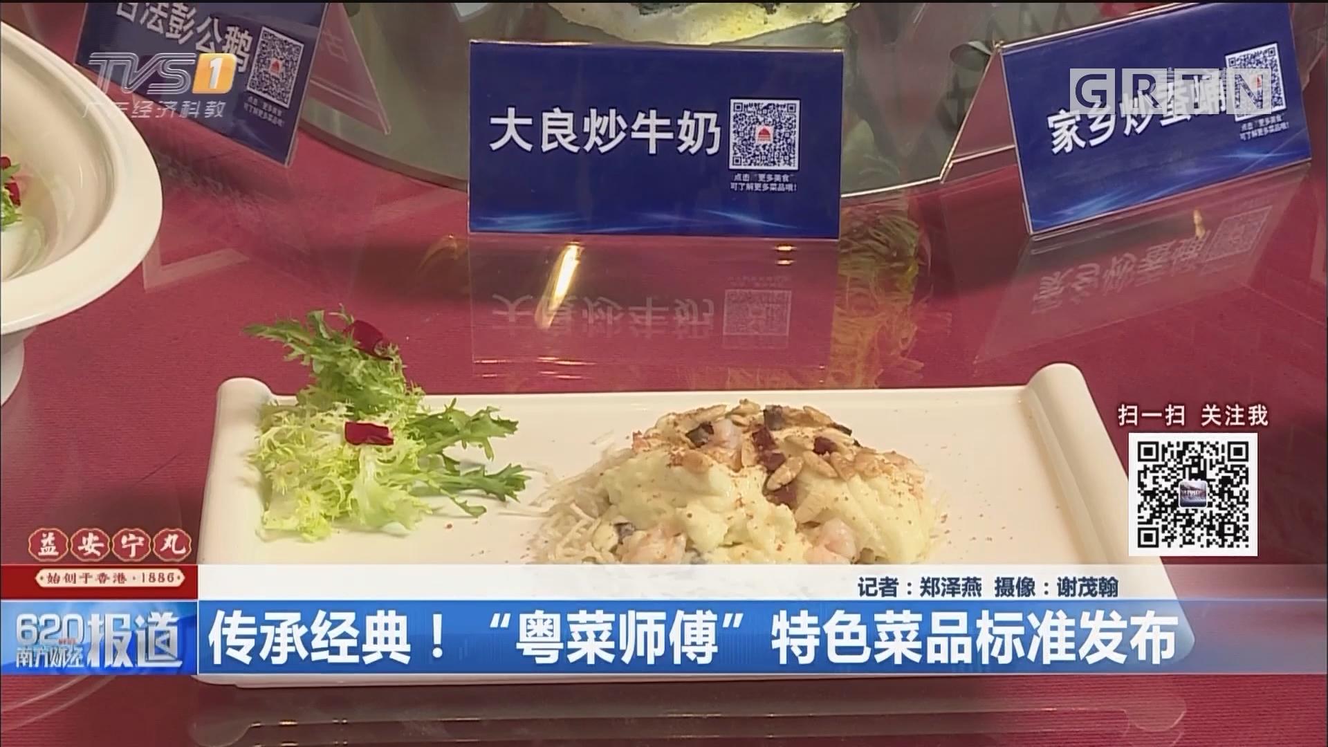 """传承经典!""""粤菜师傅""""特色菜品标准发布"""