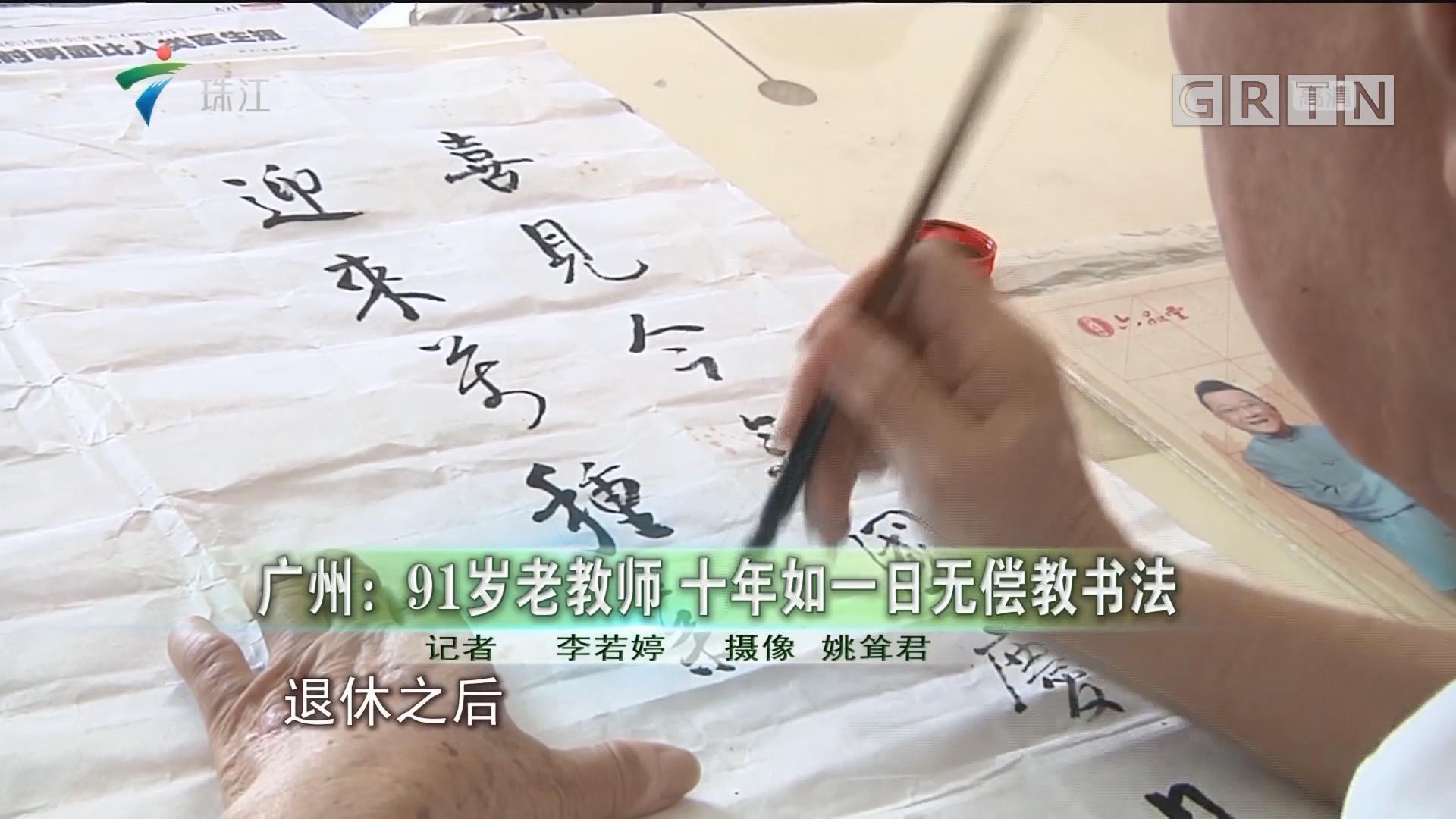 广州:91岁老教师 十年如一日无偿教书法