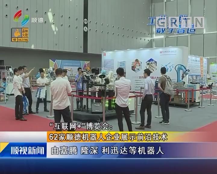 """""""互联网+""""博览会:62家顺德机器人企业展示前沿技术"""
