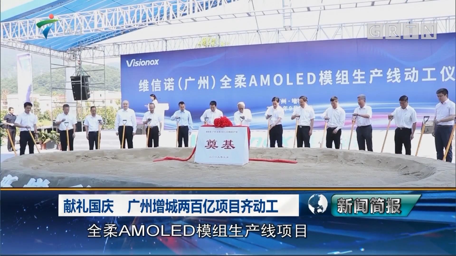 獻禮國慶 廣州增城兩百億項目齊動工