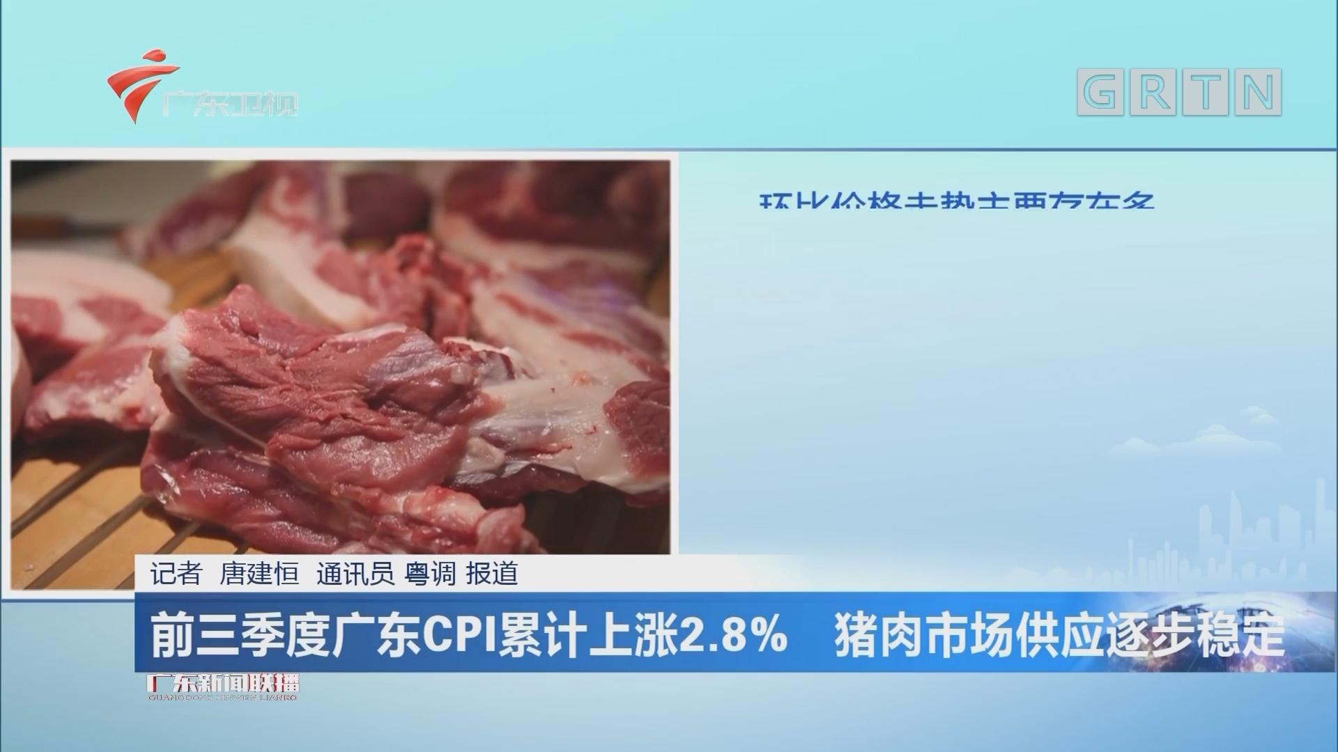 前三季度广东CPI累计上涨2.8% 猪肉市场供应逐步稳定
