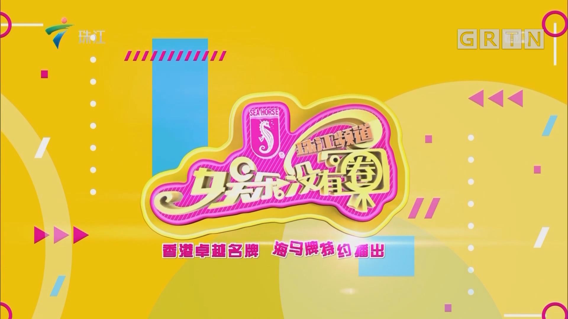 [HD][2019-10-10]娱乐没有圈:大咖一日行:许建强 粤语歌就是我的生命