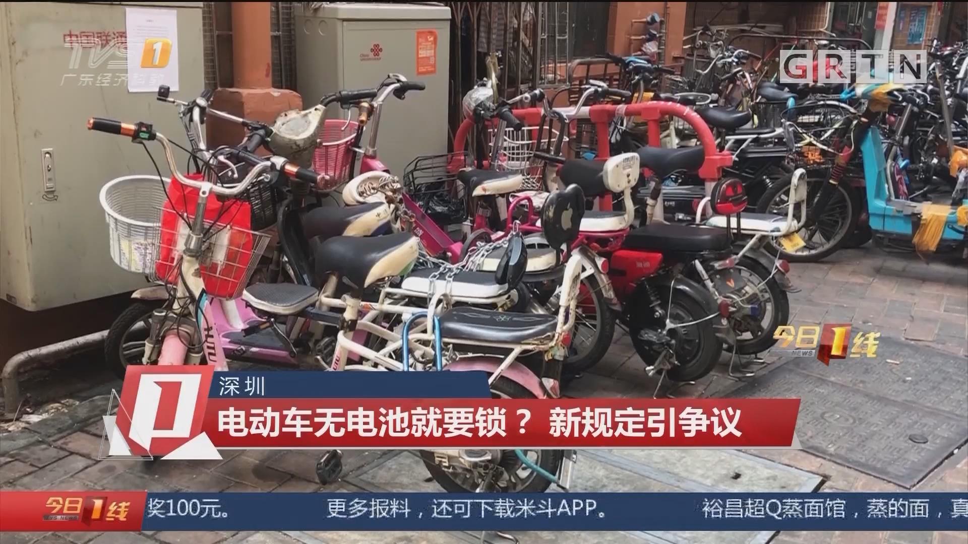 深圳:电动车无电池就要锁?新规定引争议