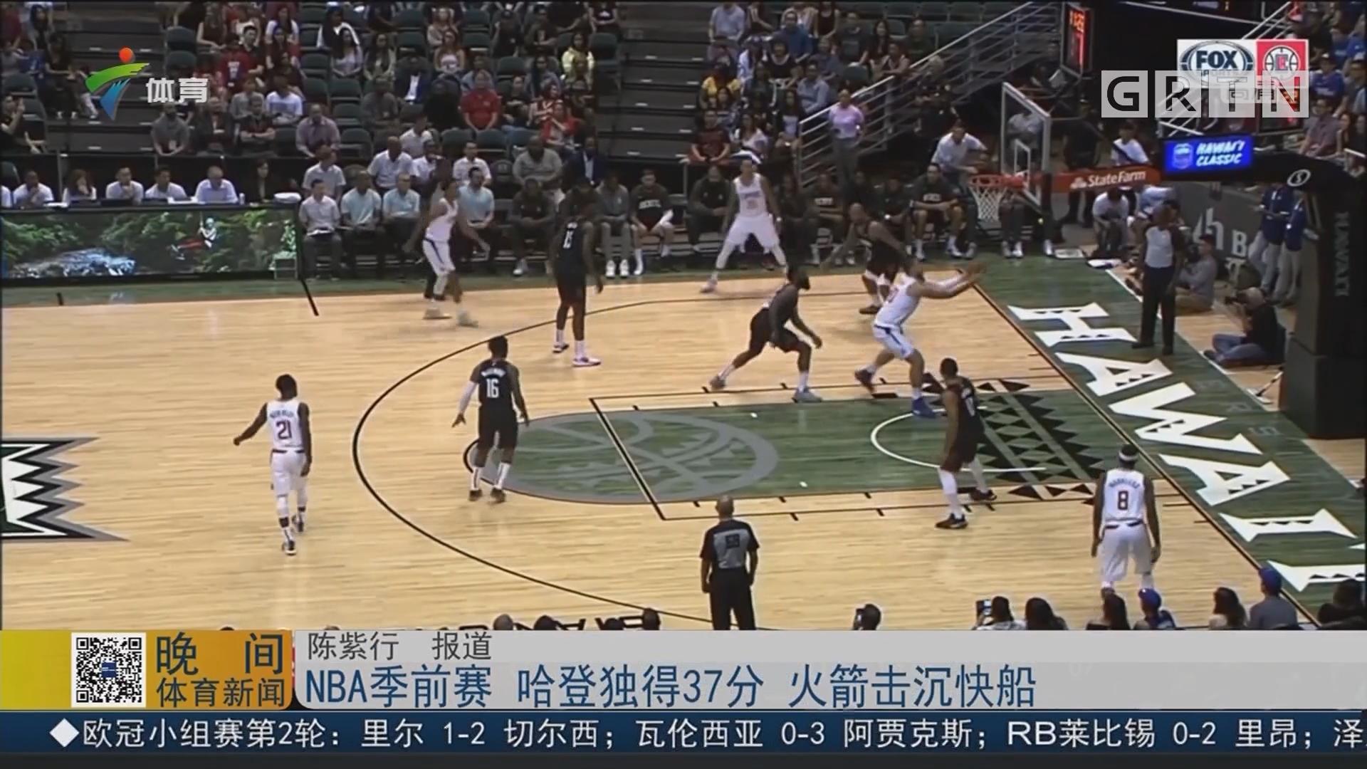 NBA季前賽 哈登獨得37分 火箭擊沉快船