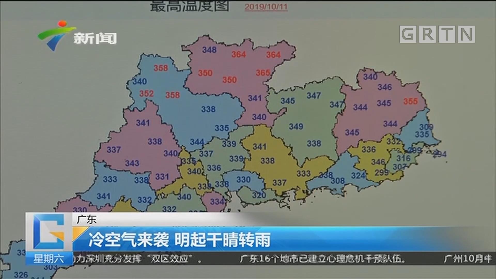 广东:冷空气来袭 明起干晴转雨