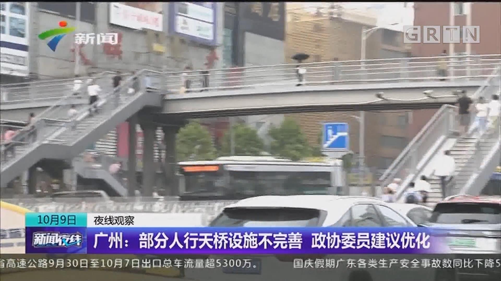 广州:部分人行天桥设施不完善 政协委员建议优化