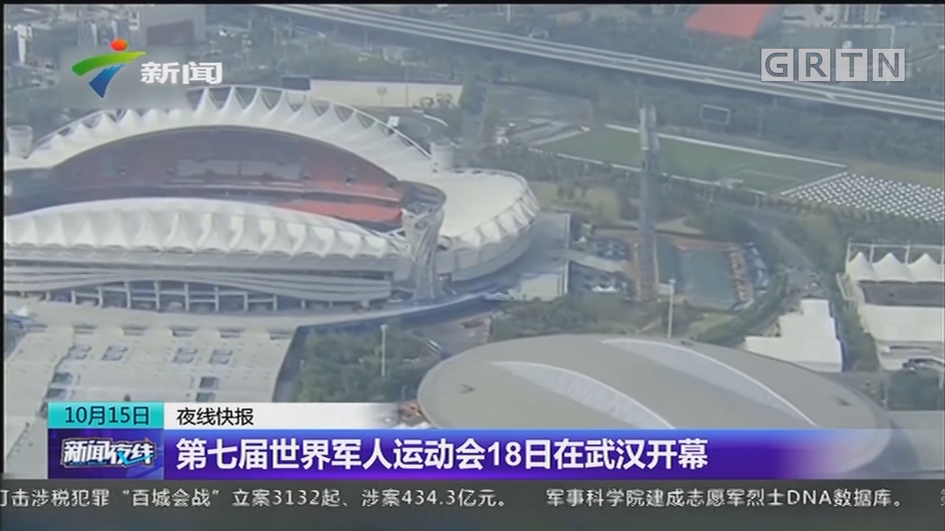 第七届世界军人运动会18日在武汉开慕