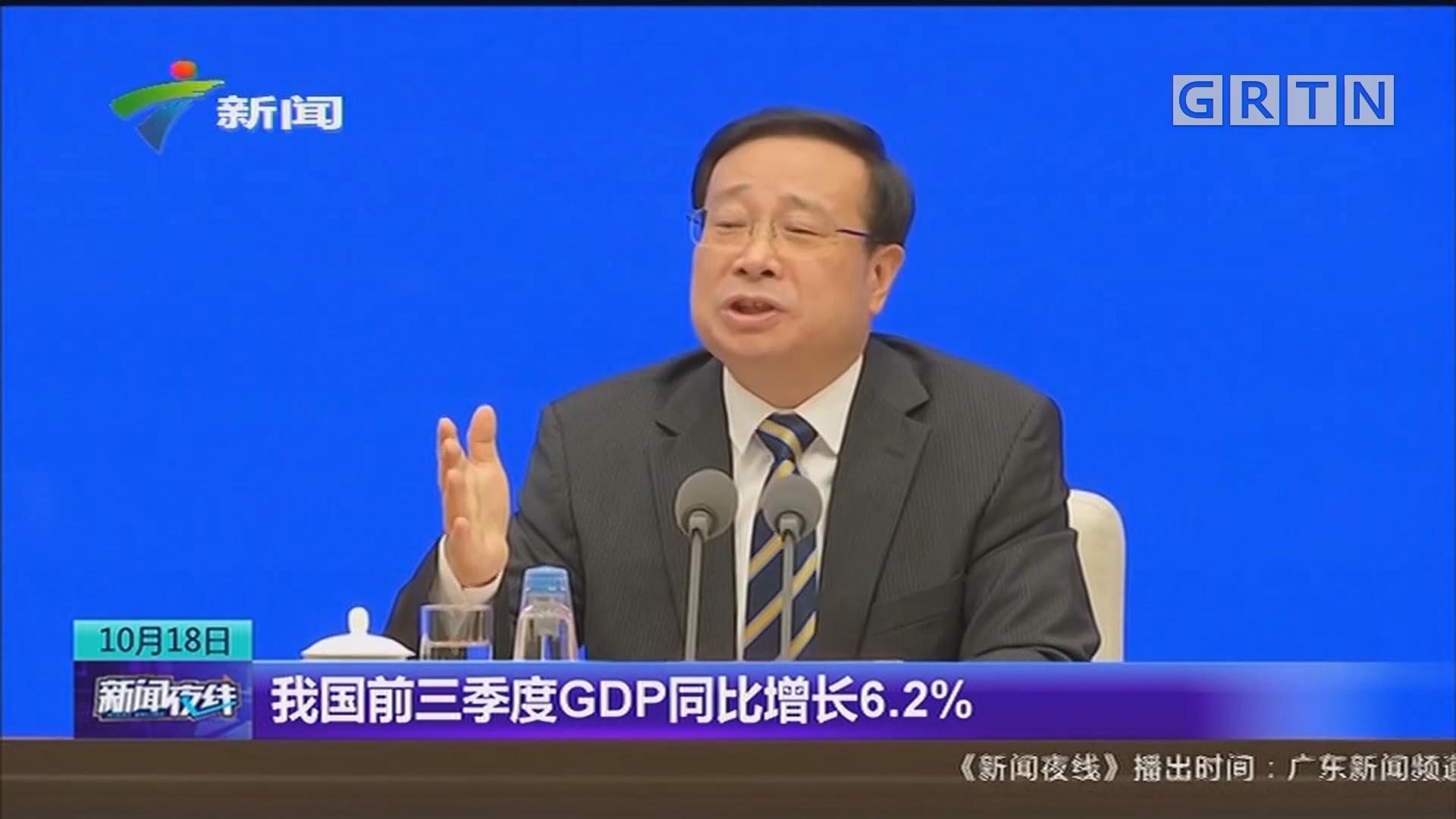 我国前三季度GDP同比增长6.2%