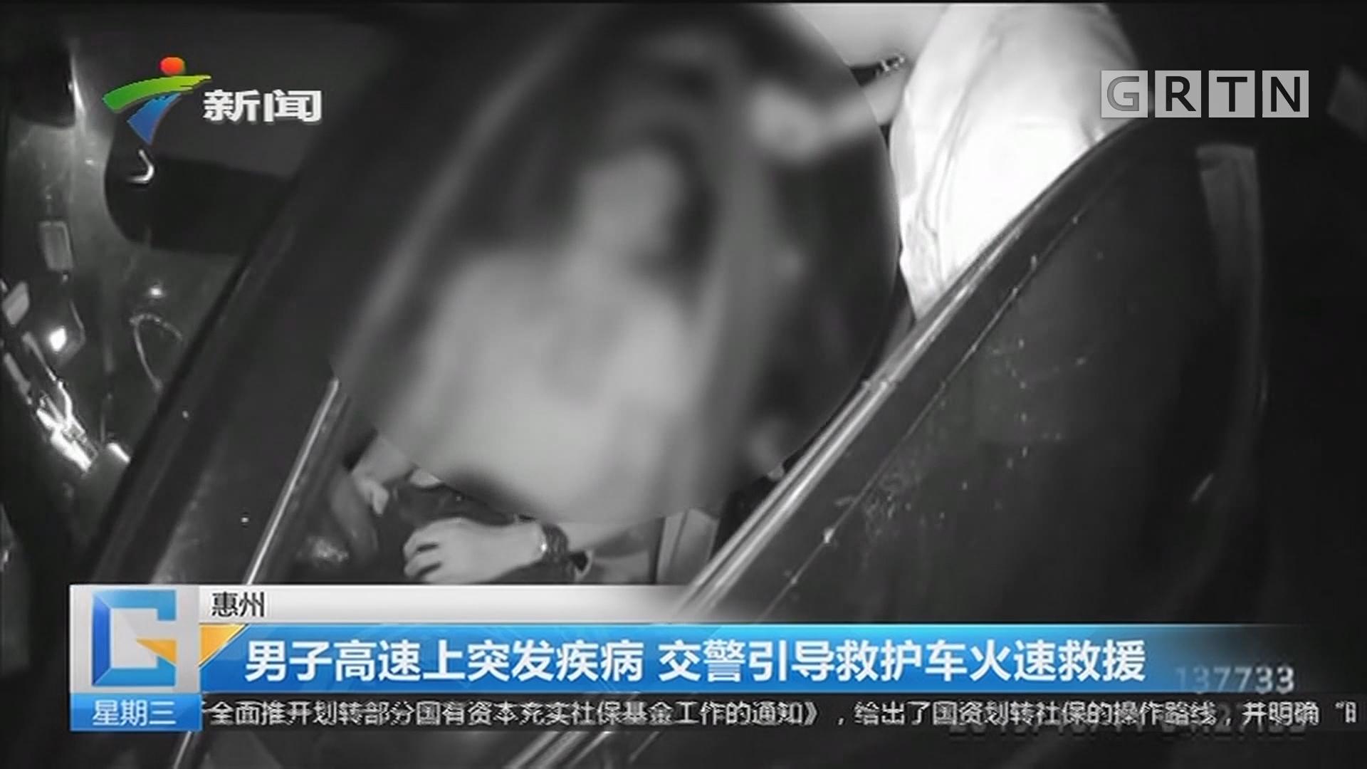 惠洲:男子高速上突发疾病 交警引导救护车火速救援