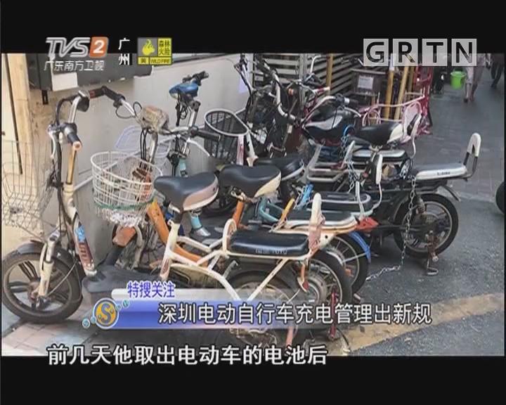 深圳電動自行車充電管理出新規