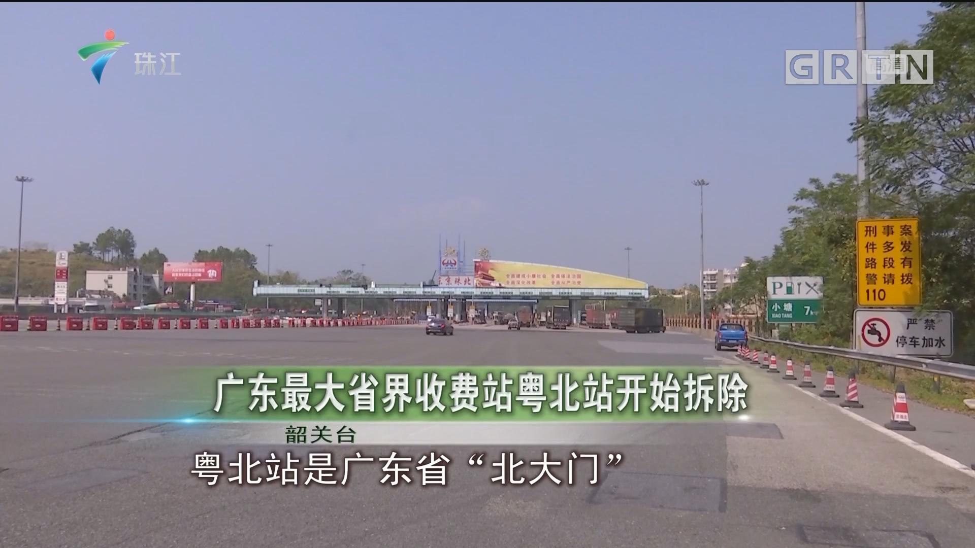 广东最大省界收费站粤北站开始拆除