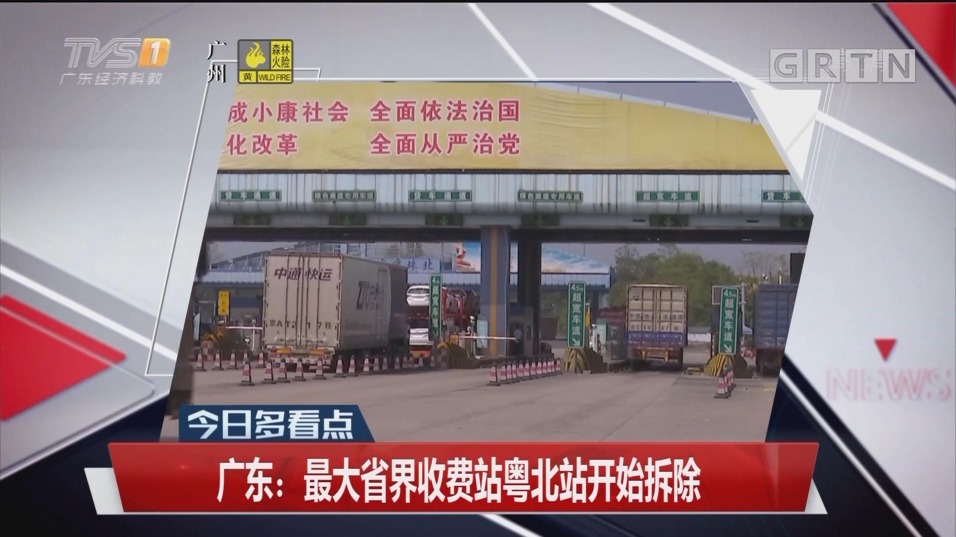广东:最大省界收费站粤北站开始拆除