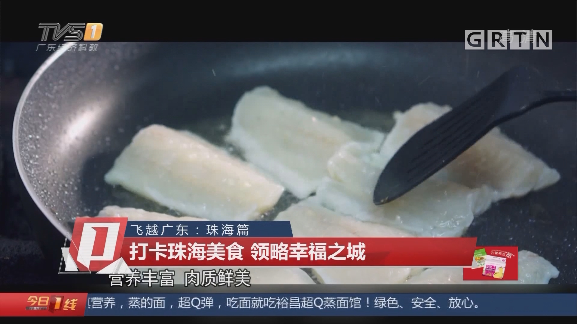 飞越广东:珠海篇 打卡珠海美食 领略幸福之城