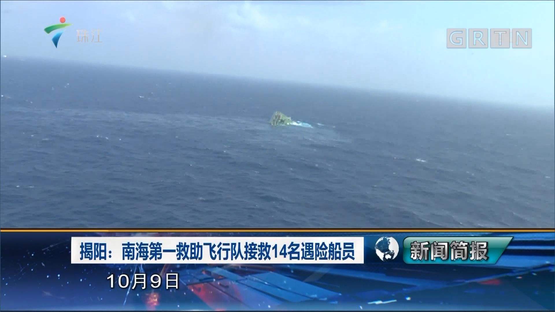 揭陽:南海第一救助飛行隊接救14名遇險船員