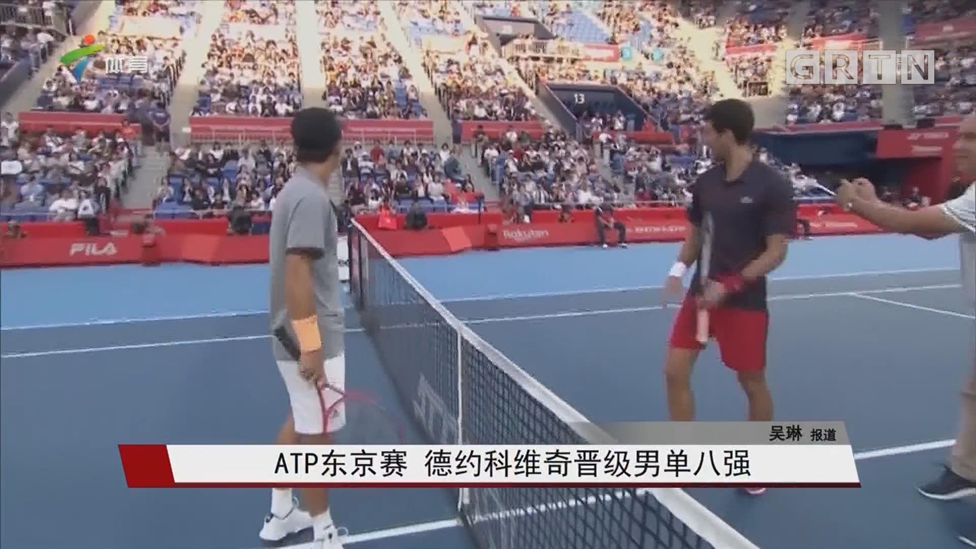 ATP东京赛 德约科维奇晋级男单八强