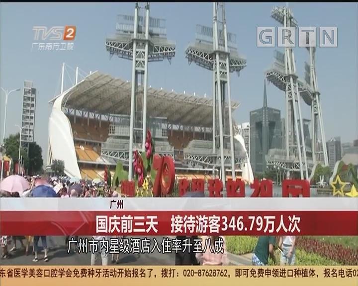 廣州:國慶前三天 接待游客346.79萬人次