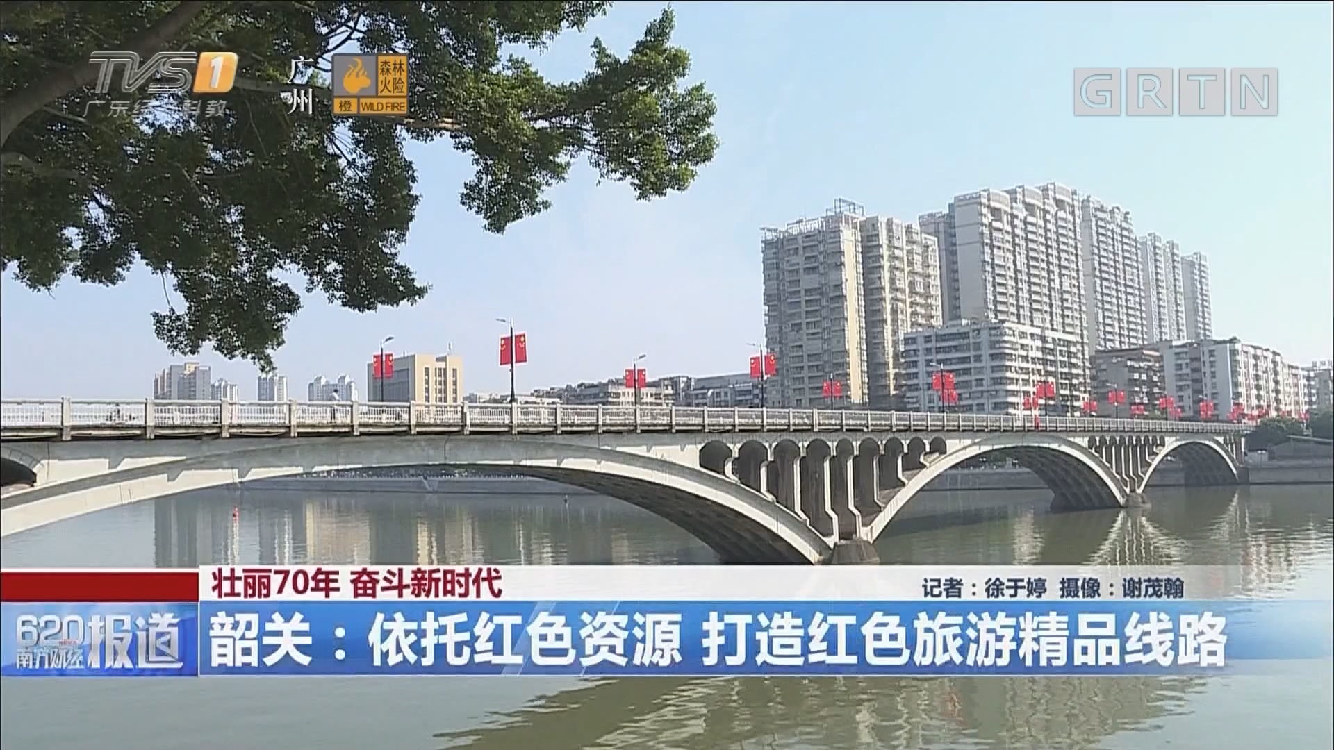 壮丽70年 奋斗新时代 韶关:依托红色资源 打造红色旅游精品线路