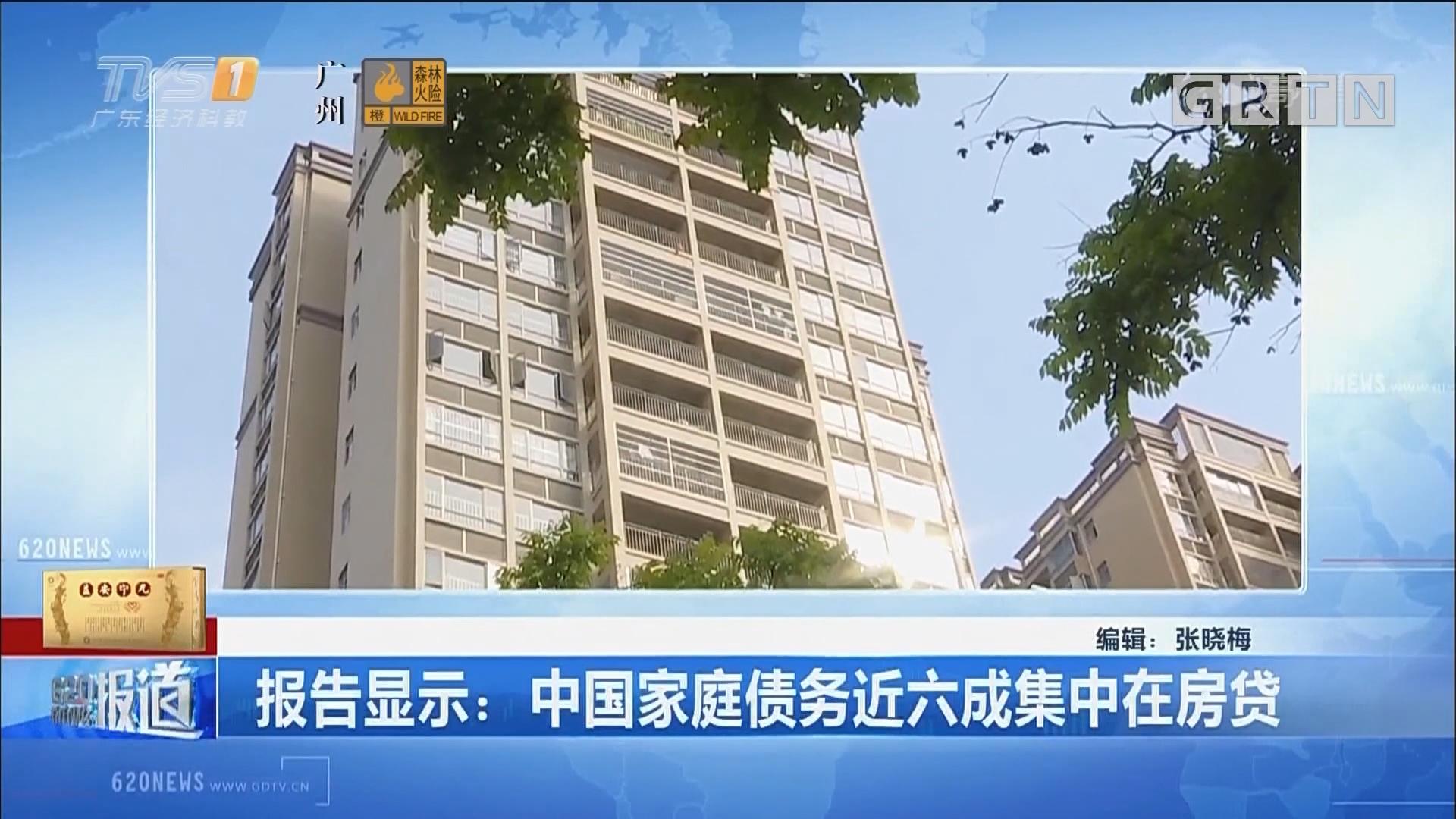 报告显示:中国家庭债务近六成集中在房贷