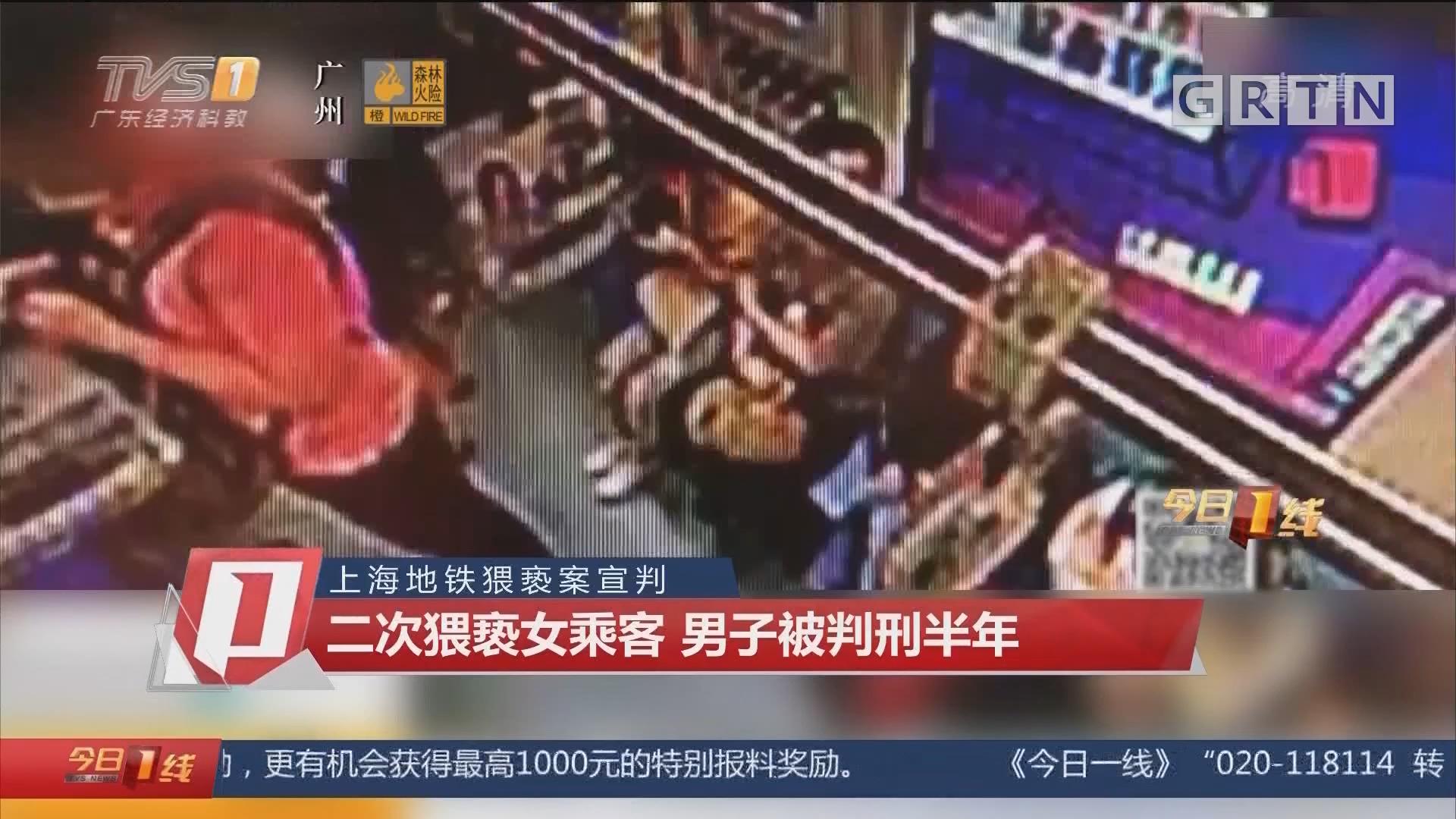 上海地铁猥亵案宣判 二次猥亵女乘客 男子被判刑半年