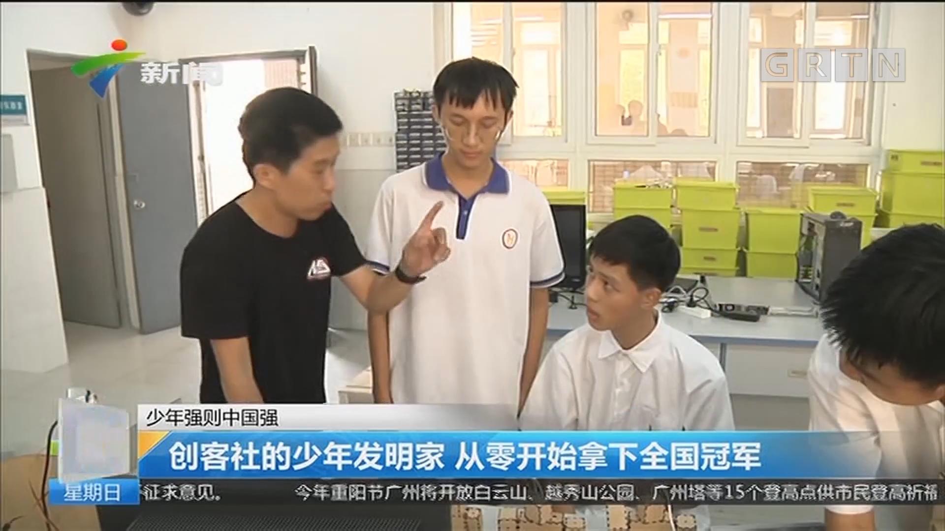 少年强则中国强:创客社的少年发明家 从零开始拿下全国冠军