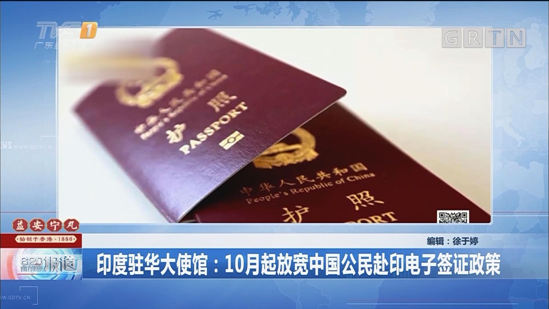 印度驻华大使馆:10月起放宽中国公民赴印电子签证政策