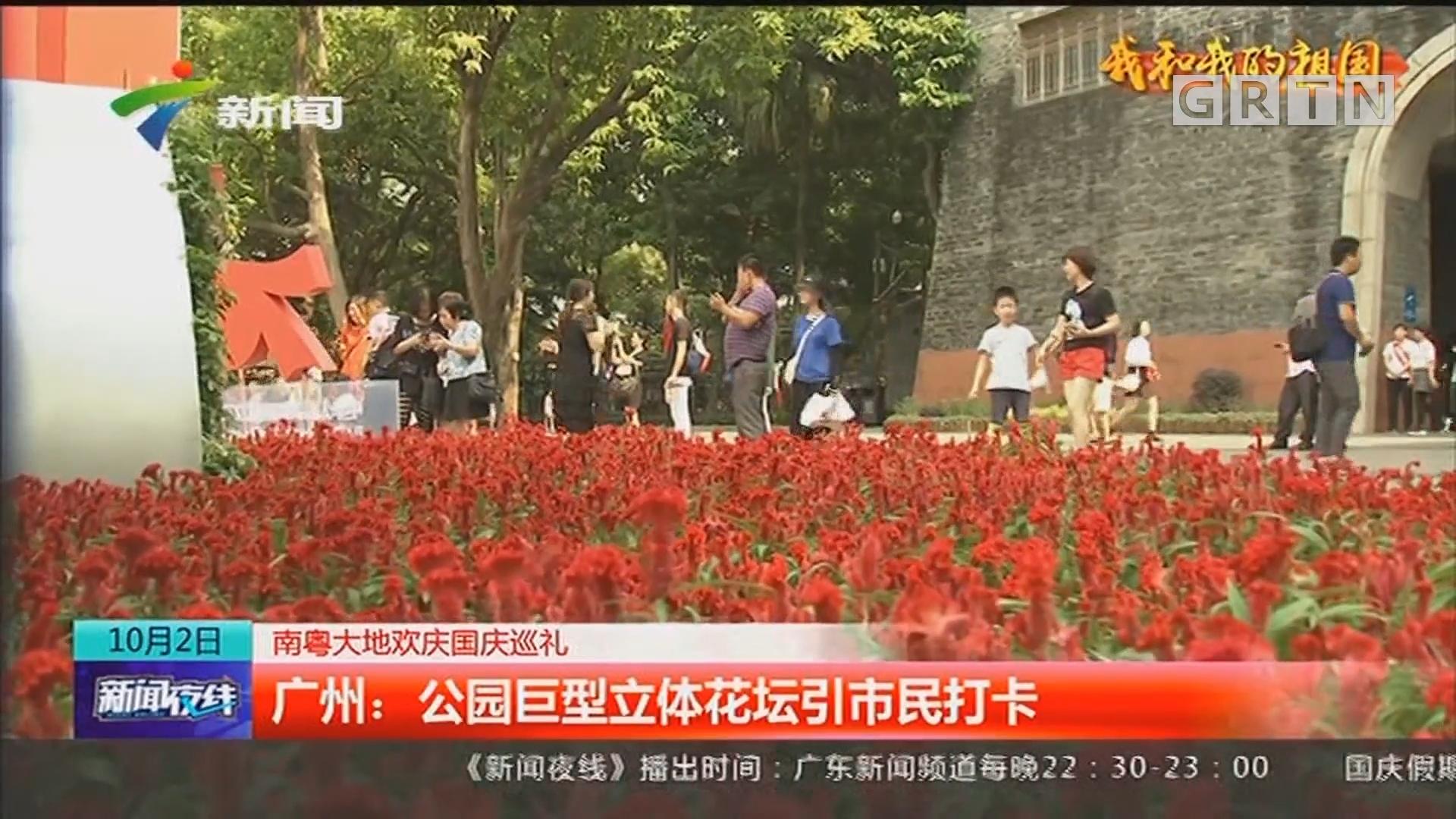 南粤大地欢庆国庆巡礼 广州:公园巨型立体花坛引市民打卡