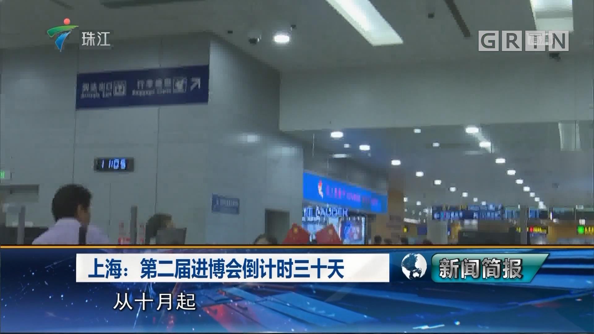 上海:第二屆進博會倒計時三十天
