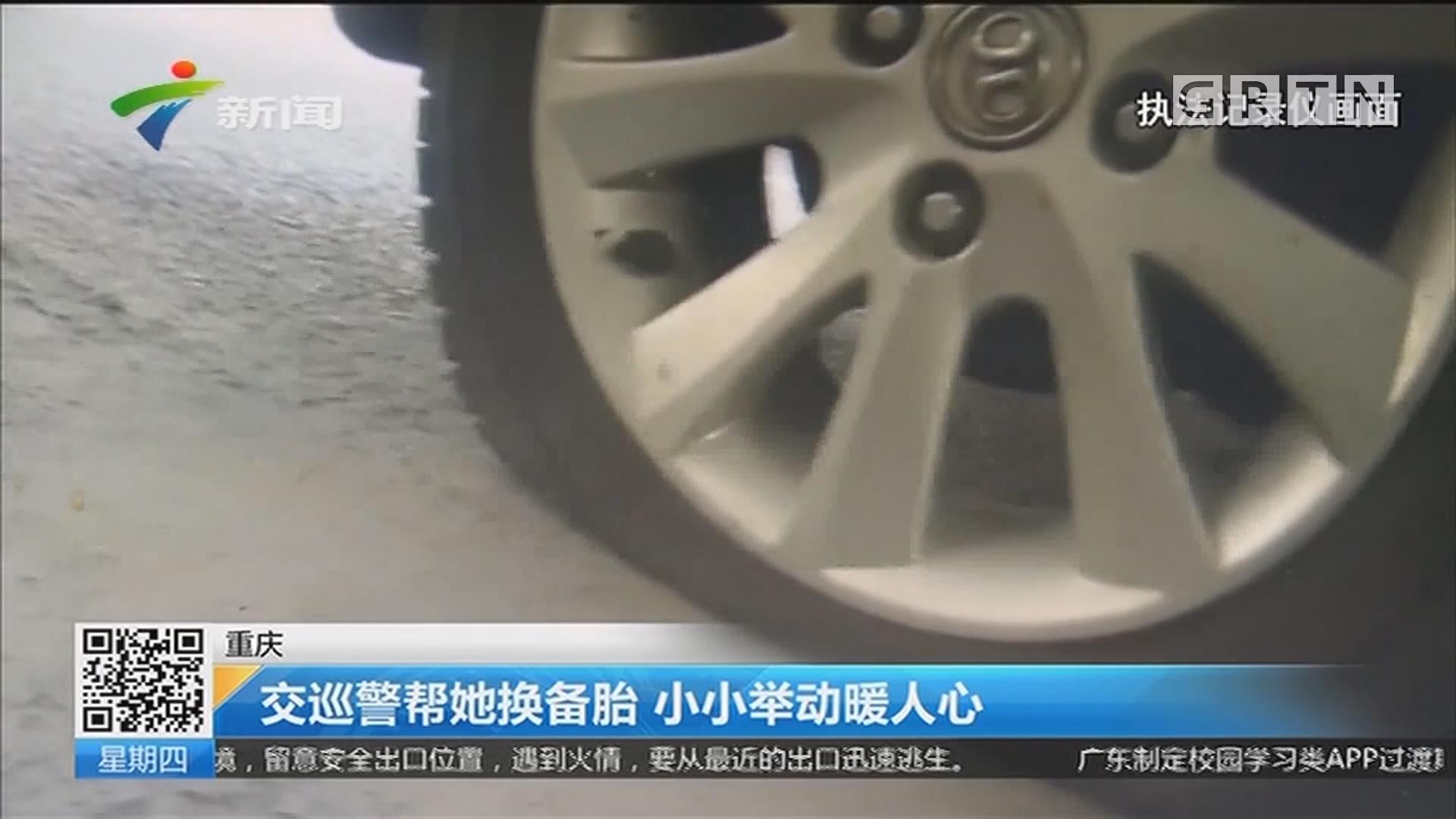 重庆:交巡警帮她换备胎 小小举动暖人心