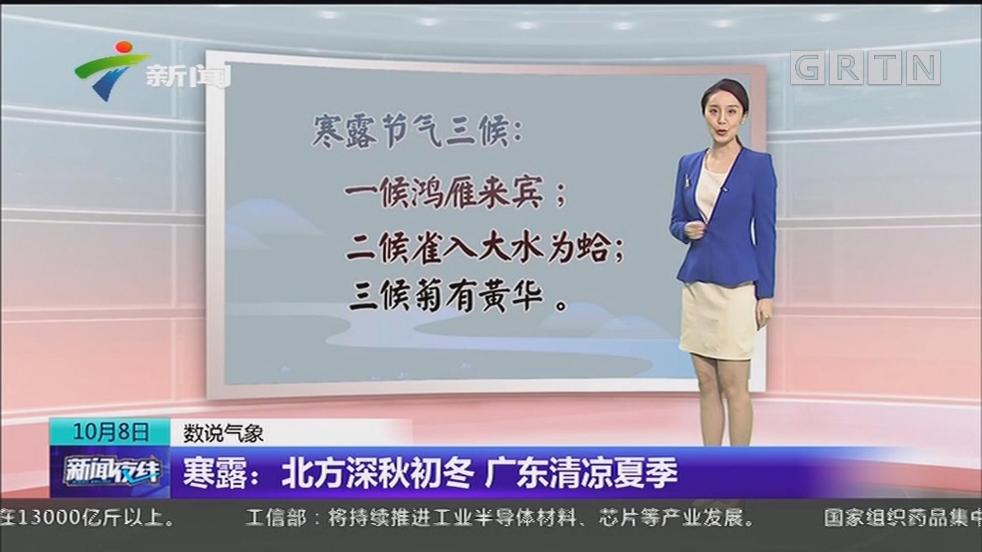 数说气象 寒露:北方深秋初冬 广东清凉夏季