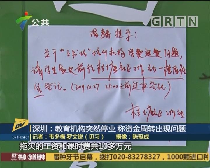 (DV现场)深圳:教育机构突然停业 称资金周转出现问题