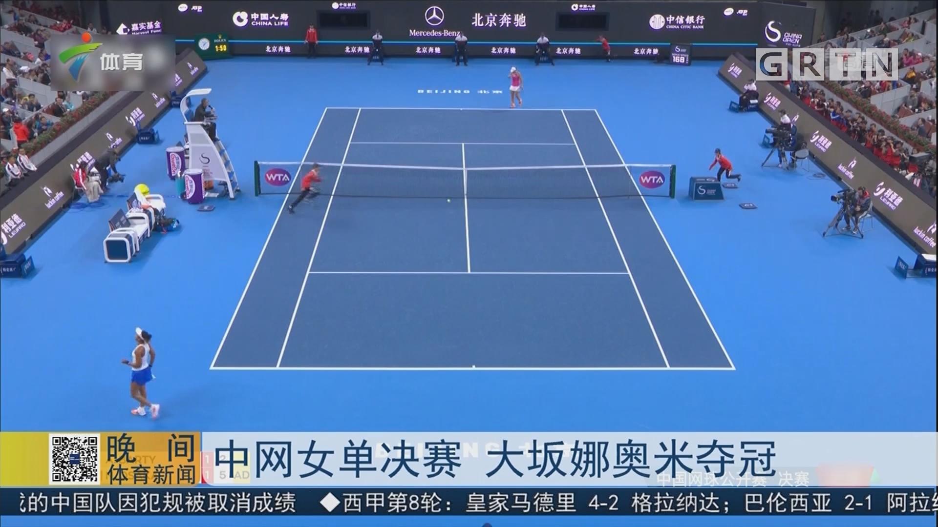 中網女單決賽 大坂娜奧米奪冠
