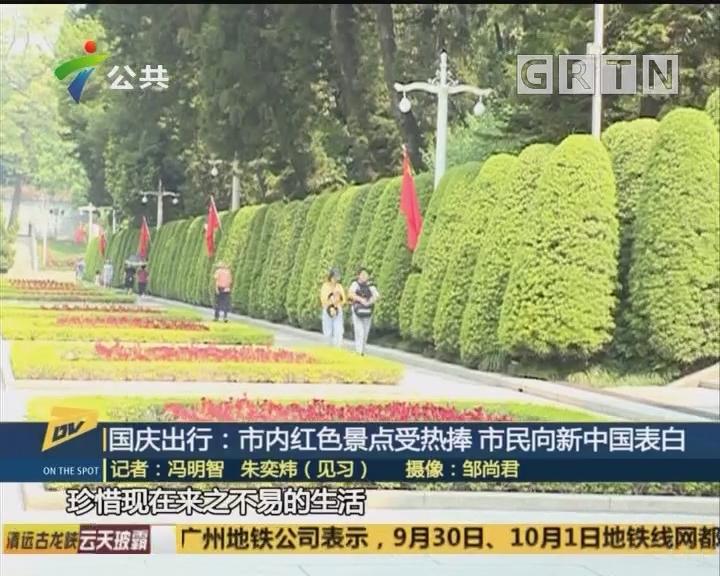 (DV现场)国庆出行:市内红色景点受热捧 市民向新中国表白