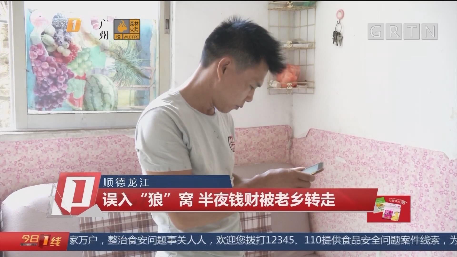 """顺德龙江:误入""""狼""""窝 半夜钱财被老乡转走"""