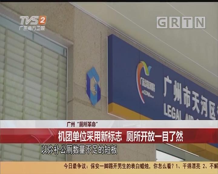 """广州""""厕所革命"""" 机团单位采用新标志 厕所开放一目了然"""