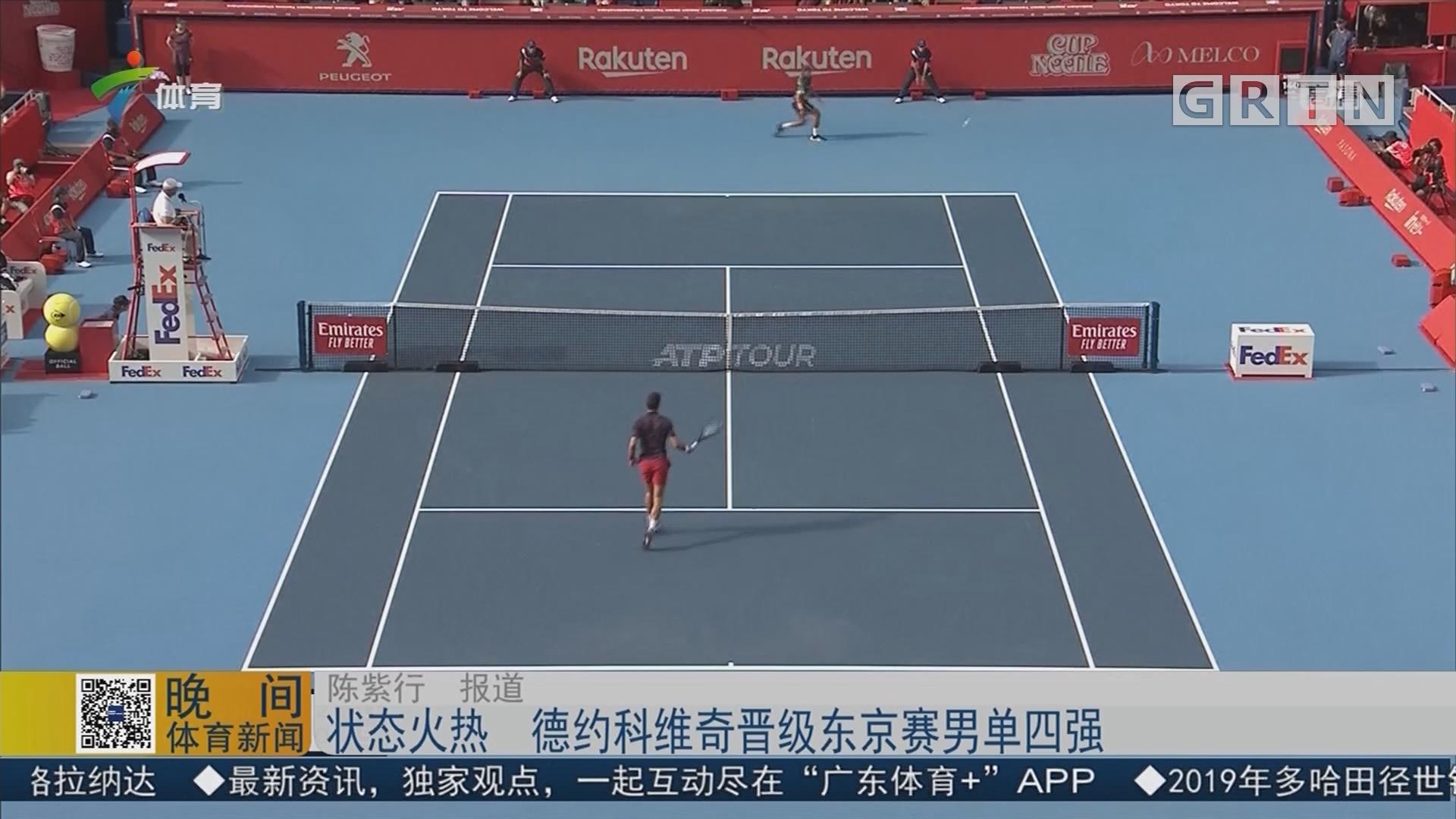 狀態火熱 德約科維奇晉級東京賽男單四強