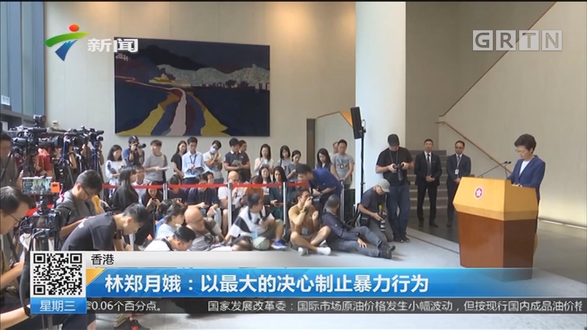 香港 林郑月娥:以最大的决心制止暴力行为