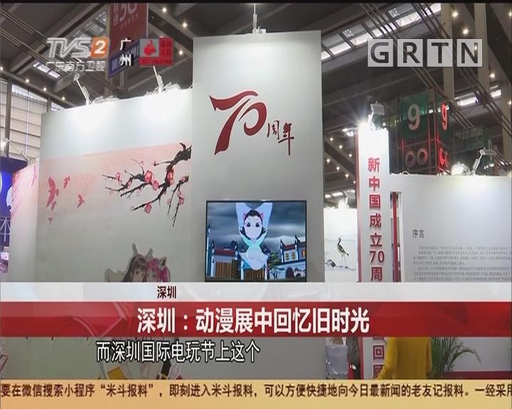 深圳 深圳:動漫展中回憶舊時光