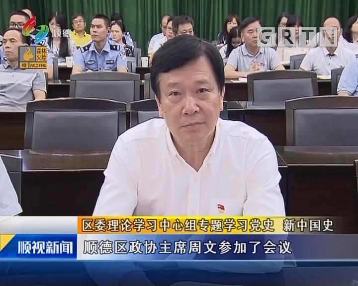 区委理论学习中心组专题学习党史 新中国史