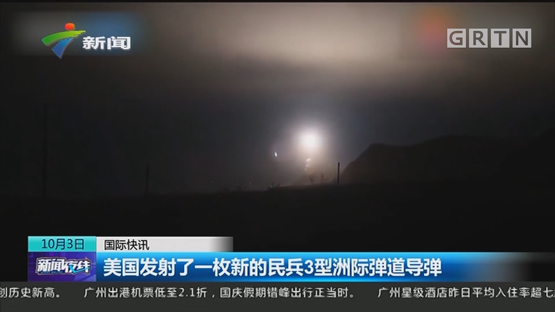 美国发射了一枚新的民兵3型洲际弹道导弹