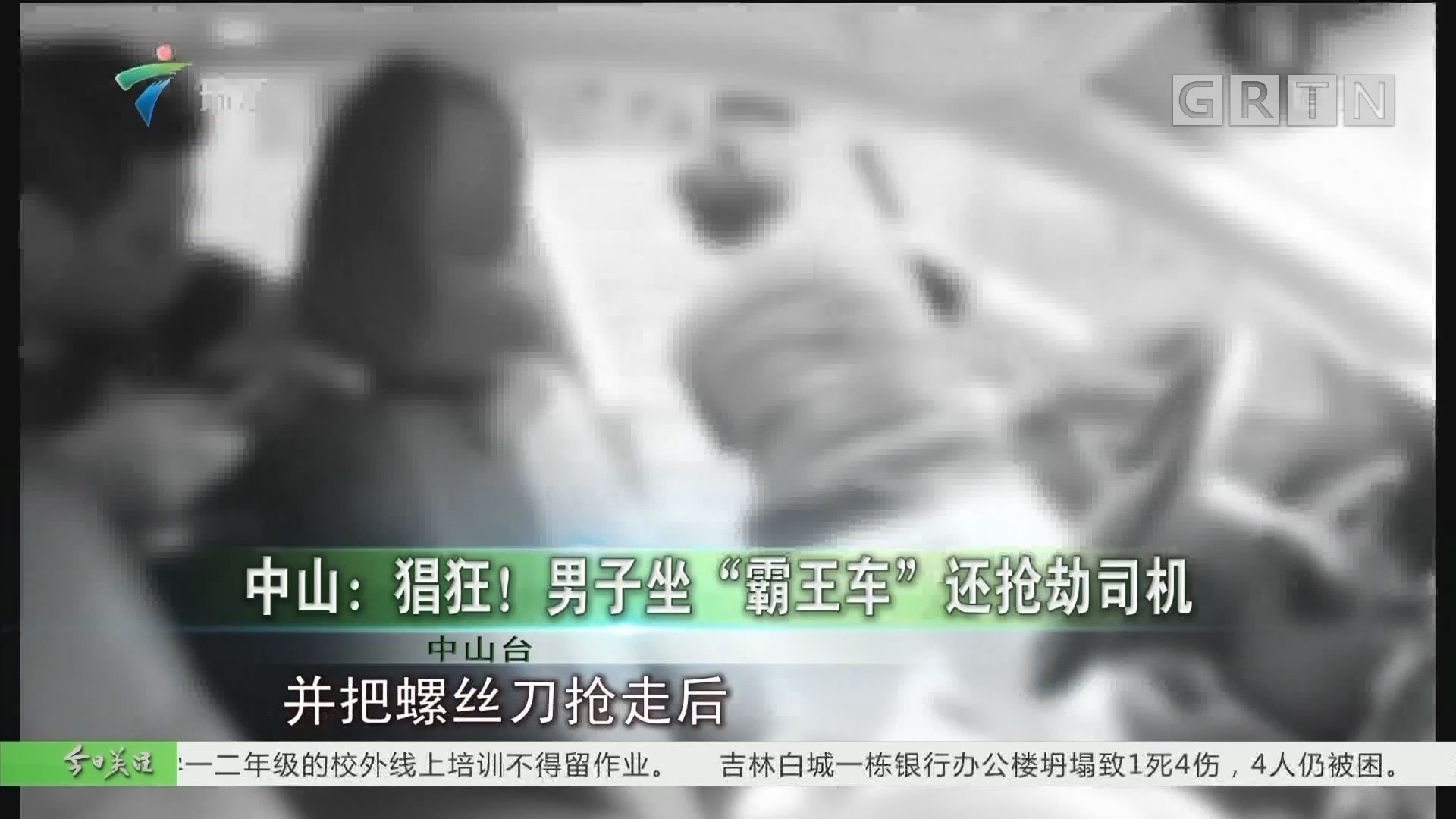 """中山:猖狂!男子坐""""霸王車""""還搶劫司機"""